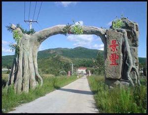 假山、假石双鸭山饶河雕塑