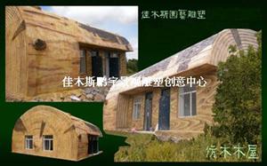 仿木涼亭、仿木木屋、仿木小橋佳木斯景觀雕塑