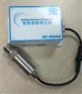 分体式无线水压表 泰科芯元 13510710521
