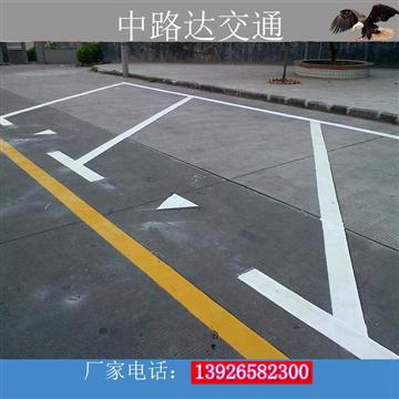 停车位道路划线哪家公司好
