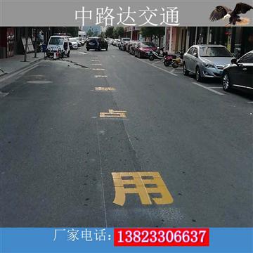 安监合作单位消防通道道路划线施工