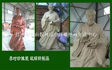 满洲里玻璃钢人物雕塑18324548765