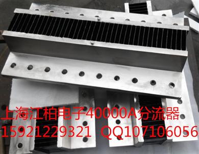风冷平板外附件分流器