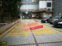 消防通道工車位劃線