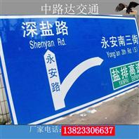 道路指示标牌交通设施