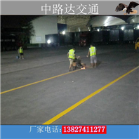 深圳道路劃線交通標線種類
