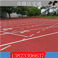 常見的深圳塑膠籃球場跑道道路劃線標準
