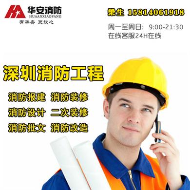 深圳消防设计文件编排要求 深圳消防设计公司