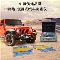 (治超用)無線觸摸屏便攜式汽車稱重系統ZLD-CX101