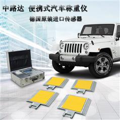 (汽车厂用)四板小汽车静态轴荷仪ZLD-CX105