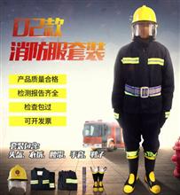 02款消防战斗服五件套深圳批发 深圳华安消防器材