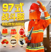 深圳批发97款消防战斗服 深圳华安消防器材