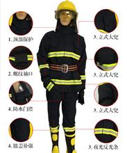 14款消防战斗服 五件套深圳华安消防器材销售