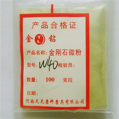 厂家直销大金山W40金刚石微粉钻石粉抛光粉打磨磨料抛光切割钻探