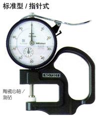 7315 指針厚度表 測厚規 日本三豐數顯千分表