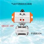 【新骄】ATQ611F-16Praybet下载iphone不锈钢内螺纹三片式雷竞技下载地址