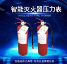 灭火器中文网站威廉希尔智能设备