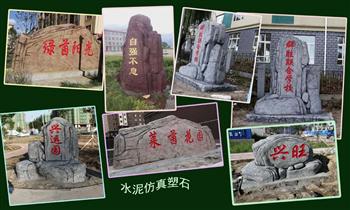 假山塑石佳木斯雕塑