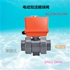 UPVC电动活接雷竞技下载地址承插胶粘式(塑料壳)