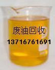 柴油回收/煤油回收/柴油回收价格 13716761691