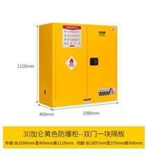 深圳30加仑化学品防爆柜哪里有买  深圳防爆柜