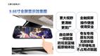 专车专用9.66寸全面屏流媒体记录仪