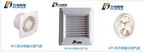APC橱窗式换气扇九洲普惠风机