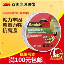 3M 320C 思高双面泡棉胶带(强力型)