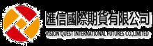 匯信國際期貨保证金手续费