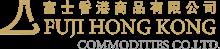 富士期货香港商品有限公司手续费成本保证金多少