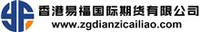 香港易福国际期货有限公司手续费成本保证金多少