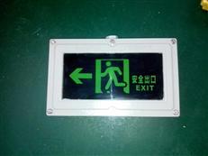 BZD310LED防爆標志燈 旗升BZD310 LED防爆標志燈  旗升LED防爆標志燈