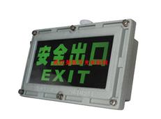 HR-BLZD-I 1LRE4W防爆标志灯(ⅡC) BAYD82系列粉尘标志灯