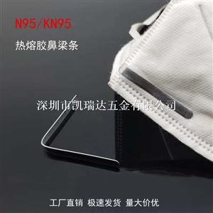 過環保N95口罩鼻梁條熱熔膠鼻梁格0.5*95*5現貨13924605479廠家0.03/個便宜