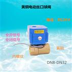 黄铜电动丝口雷竞技下载地址DC24C带开关信号反馈