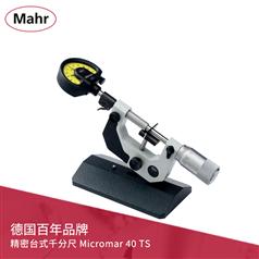 德國馬爾  精密臺式千分尺 Micromar 40 TS