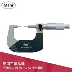德國馬爾  千分尺 Micromar 40 AB 小測量面