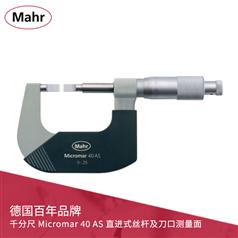德國馬爾  千分尺 Micromar 40 AS 直進式絲桿及刀口測量面