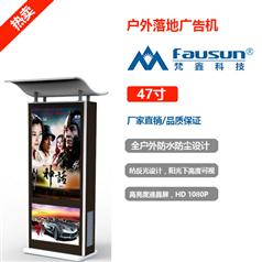 46寸户外分屏广告机
