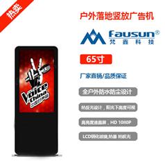 65寸苹果型户外液晶广告机