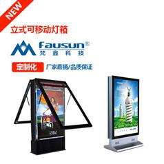 立式可移动广告灯箱