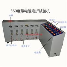 微電阻360度彎折試驗機