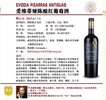 爱维蒂娅陈酿干红葡萄酒
