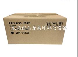 原装京瓷M2135DN套鼓 DK-1153