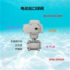 【新骄】Q911F-16P电动不锈钢三片式丝口雷竞技下载地址