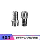 304不锈钢外丝六角宝塔接头