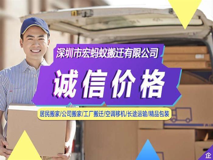 深圳搬廠公司怎樣收費 深圳工廠搬遷公司