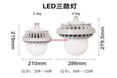 70W防水防尘防震灯 运输皮带照明 100W免维护LED灯