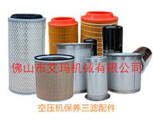 空壓機保養配件(空壓機三濾)