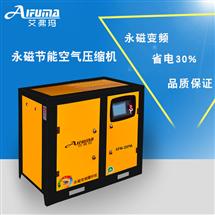 永磁變頻螺桿空壓機AFM-20(15KW)